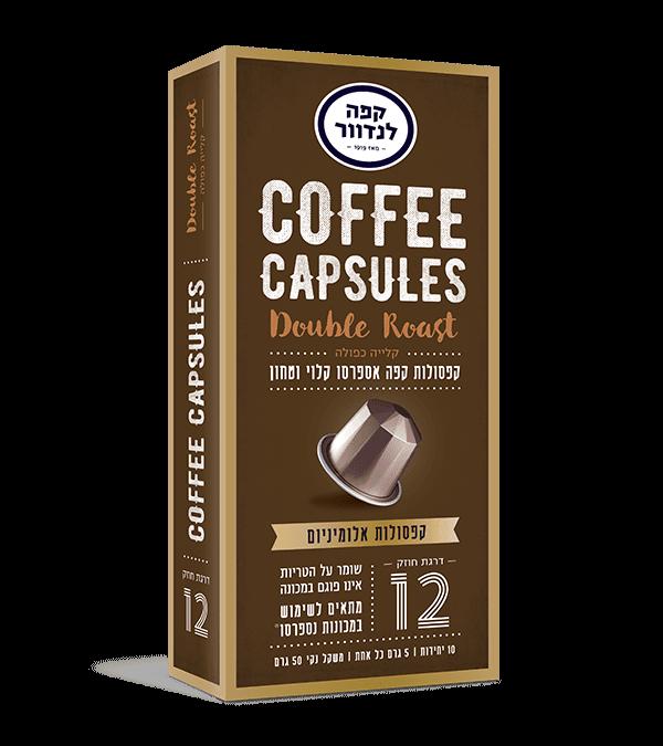 קפסולות קפה לנדוור קלייה כפולה חוזק 12 - 10 יחידות