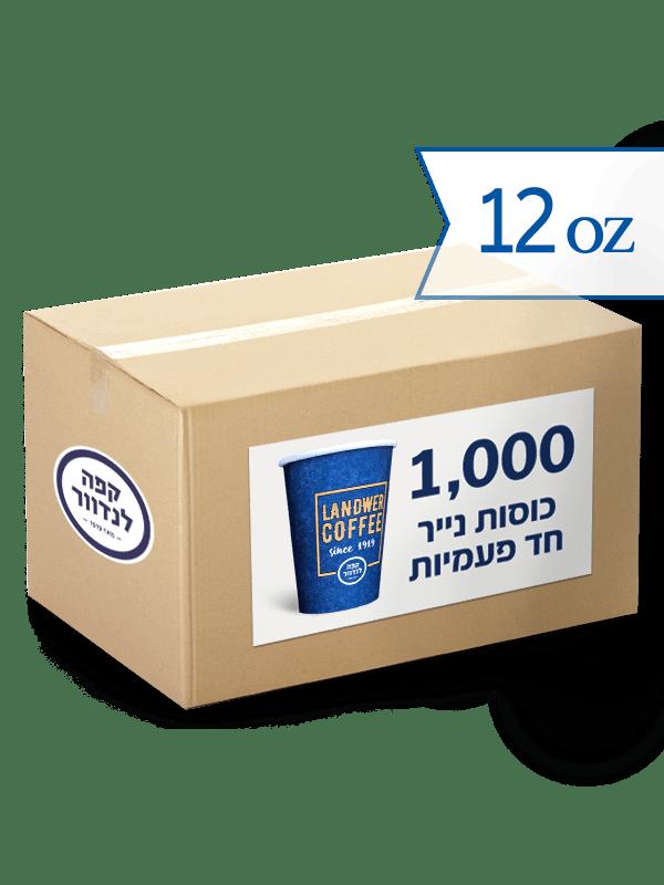 Yearend Landwer 12oz Box.png