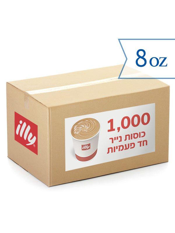 Illy 8oz Box.jpg