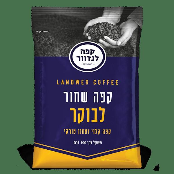קפה שחור טחון - לנדוור לבוקר