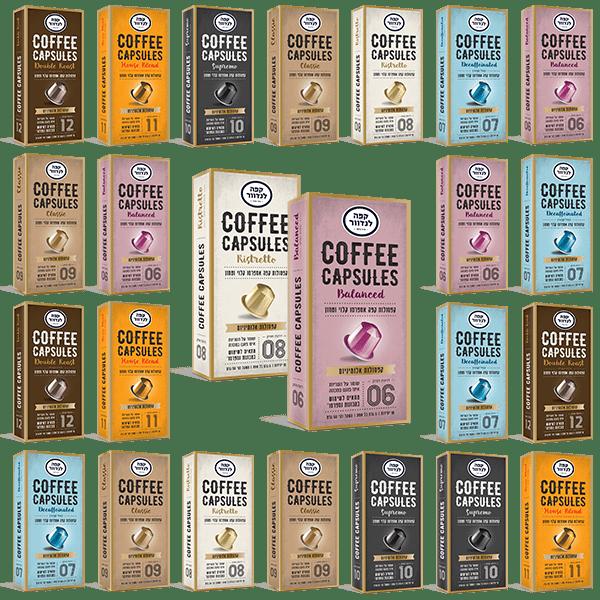 240 קפסולות קפה לנדוור במבצע