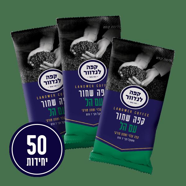 קפה שחור עם הל במנות אישיות - 50 יח'