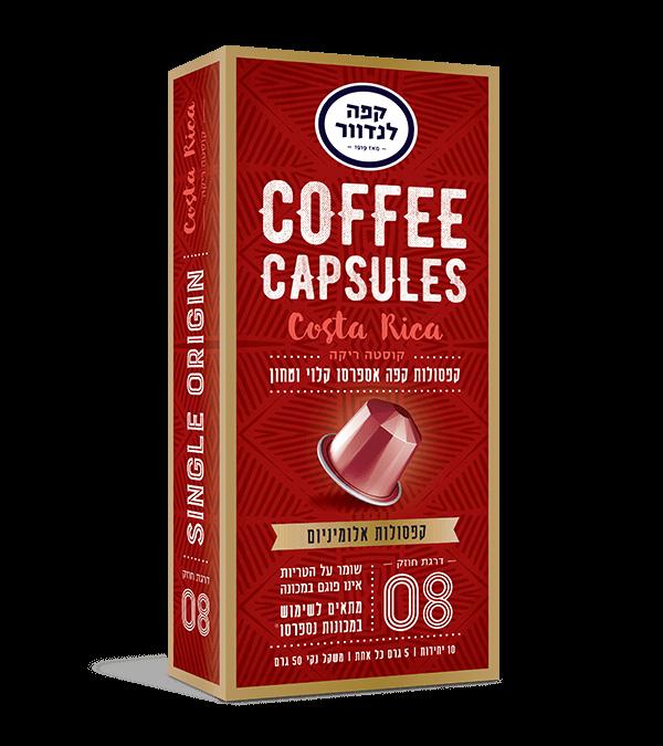 קפסולות קפה לנדוור - קוסטה ריקה - 10 יחידות