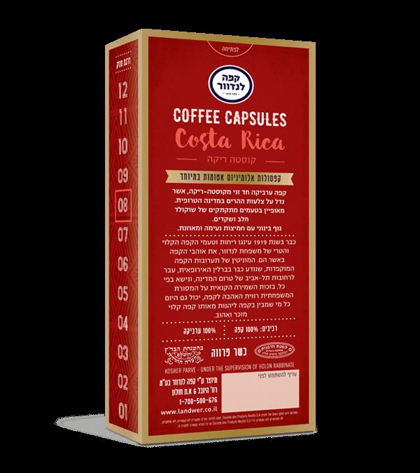 קפסולות קפה לנדוור - קוסטה ריקה - 10 יחידות גב אריזה
