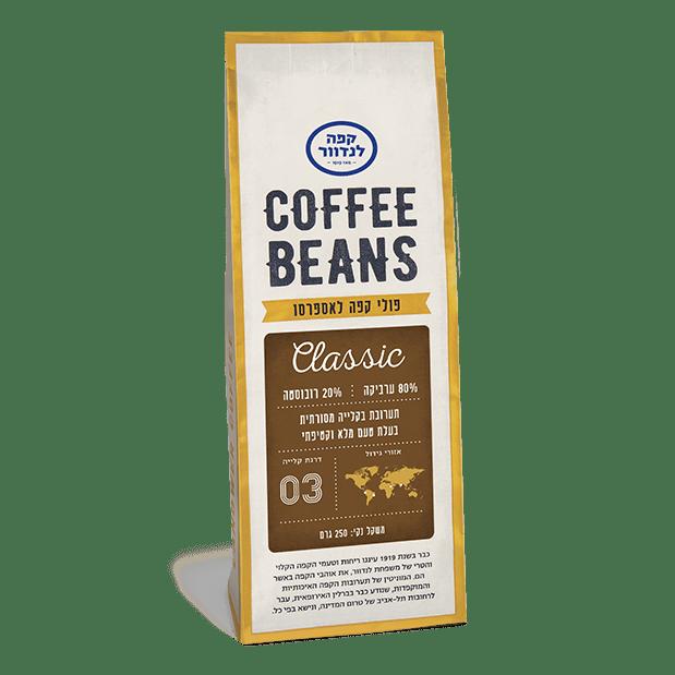 פולי קפה לנדוור - קלאסיק - 250 גרם