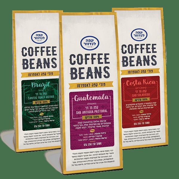 פולי קפה לנדוור - סדרת הקפה החד זני - במבצע