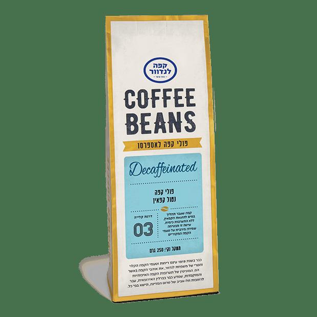 פולי קפה לנדוור - נטול קפאין - 250 גרם