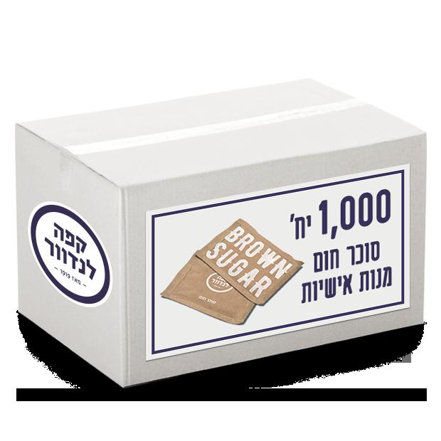 סוכר חום מנות אישיות - קפה לנדוור - 1000 יח'