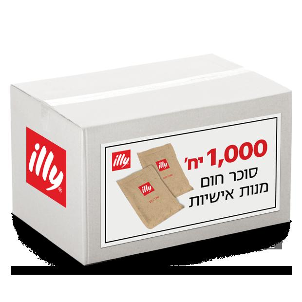 סוכר חום מנות אישיות - illy קפה - 1000 יח'