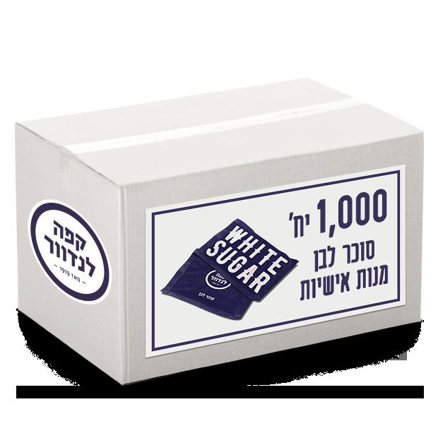 סוכר לבן מנות אישיות - קפה לנדוור - 1000 יח'