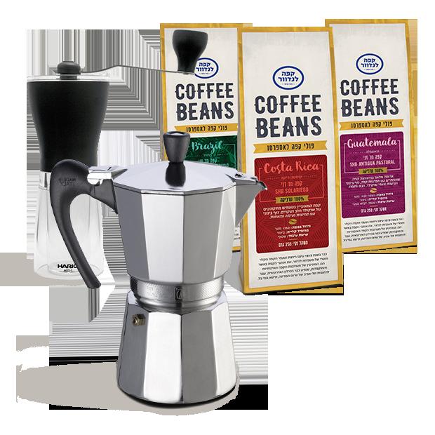 סט מקינטה 3 כוסות עם מטחנת קפה ידנית וקפה לנדוור חד זני